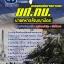 นายทหารสัญญาบัตร กรมยุทธศึกษาทหารบก (ยศ.ทบ) thumbnail 1