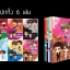 [Pre Order] COLORS OF LOVE แบบไปรษณีย์ thumbnail 3