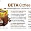 "Beta Coffee Gold ""กาแฟสำหรับคนรักสุขภาพ"" thumbnail 3"