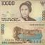 ธนบัตรประเทศ อินโดนีเซีย Indonesia 10000 Rupiah 1998 (พ.ศ. 2541) สภาพใหม่ UNC thumbnail 1