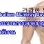 *20ซอง Wemix อาหารเสริมเพื่อสุขภาพและความงาม เห็นผลใน1กล่อง thumbnail 4