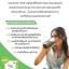 ภีมนาดา ไฟเบอร์รี่ พลัส (Peemnada Fiberry Plus) ดีท็อก ล้างพิษ ลดพุง thumbnail 4
