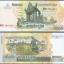 ธนบัตรประเทศ กัมพูชา ชนิดราคา 2,000 RIELS (เรียล) รุ่นปี พ.ศ.2550 (ค.ศ.2007) thumbnail 1