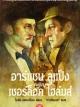 อาร์แซน ลูแป็งเผชิญเชอร์ล็อค โฮล์มส์ (169 เล่ม)