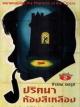 ปริศนาห้องสีเหลือง (196 เล่ม)
