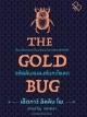รหัสลับแมลงหัวกะโหลก (28 เล่ม)