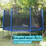 Coopster แทรมโพลีน 12ฟุต(3.66ม) สีน้ำเงิน