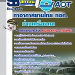 หนังสือสอบช่างเครื่องกล บริษัท ท่าอากาศยานไทย ทอท AOT