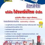 คู่มือสอบ แนวข้อสอบ บริษัท ไปรษณีย์ไทย จำกัด (หนังสือ+MP3)