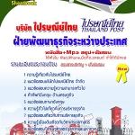 คู่มือสอบ แนวข้อสอบ ฝ่ายพัฒนาธุรกิจระหว่างประเทศ บริษัท ไปรษณีย์ไทย จำกัด (หนังสือ+MP3)