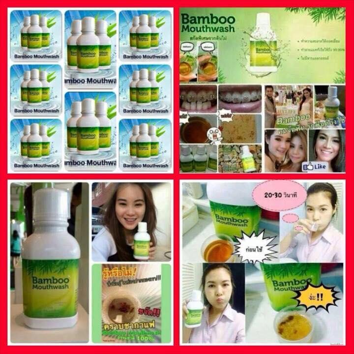 น้ำยาบ้วนปาก Bamboo mouthwash สารสกัดพิเศษจากเยื่อไผ่ น้ำยาบ้วนปากสูตรผสมสารสกัดจากธรรมชาติ เพื่อเพิ่มการดูแลสุขภาพช่องปากและฟันให้ได้ผลดียิ่งขึ้น
