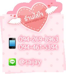 ร้านใส่ใจ www.saijay.com 089-439-6835 094-461-5394 @saijay