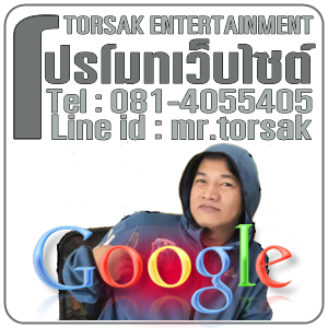 โปรโมทเว็บไซต์ หน้า 1 Google