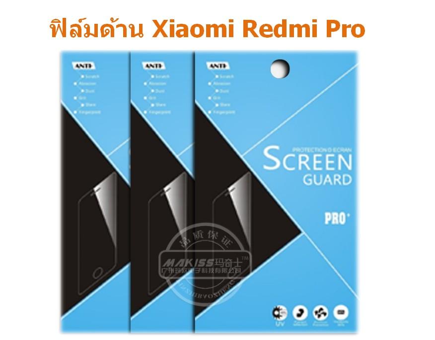 Xiaomi Redmi Pro ฟิล์มกันรอยขีดข่วน แบบด้าน MAKISS