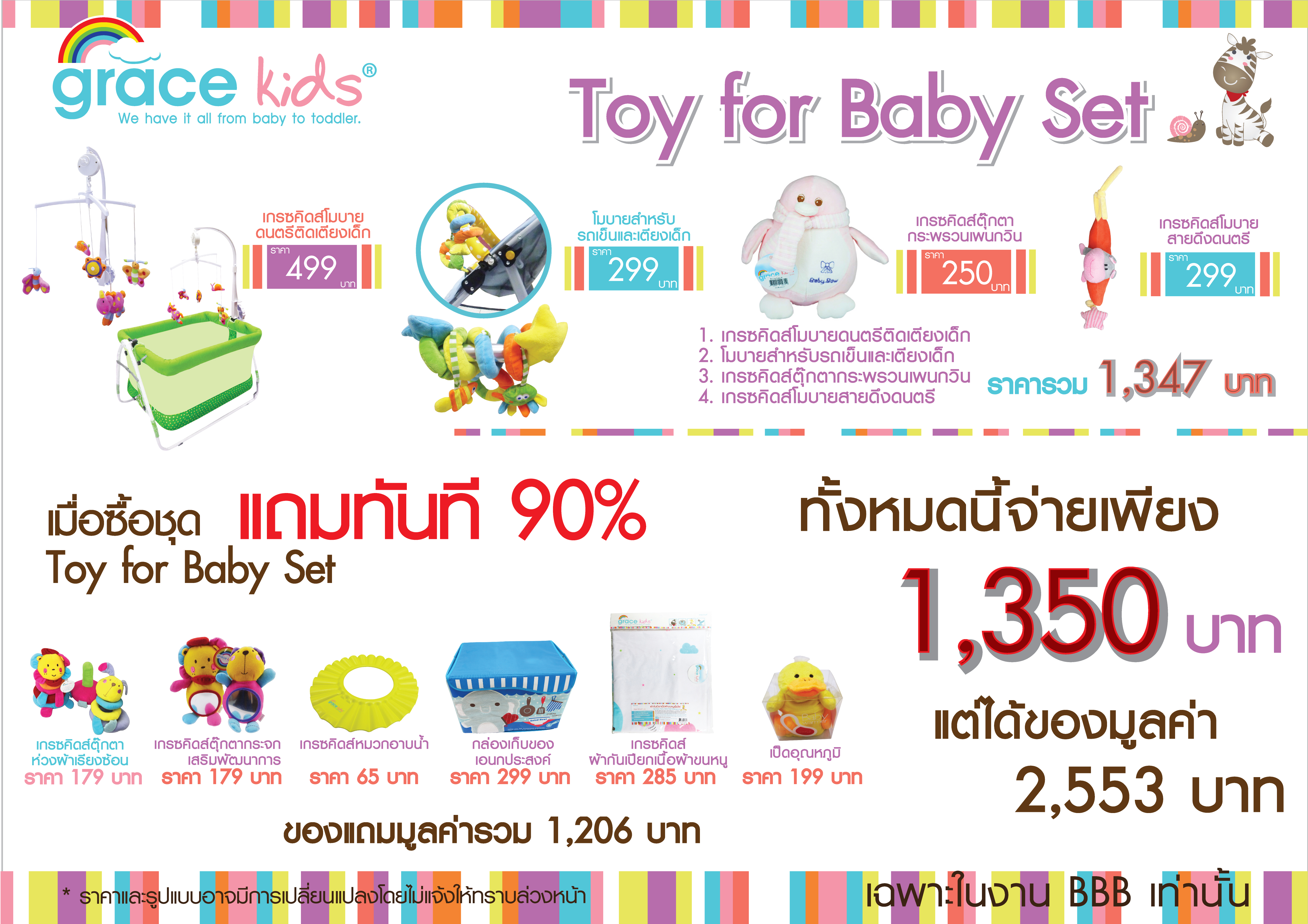 Toy for Baby Set (10 รายการ)