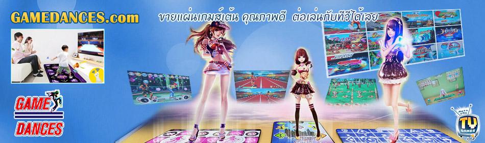 Game Dances Revolution ขายแผ่นเต้นออกกำลังกาย