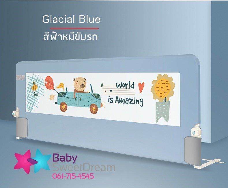 ที่กั้นเตียง Rabbit Bel สูง 75cm Glacial Blue