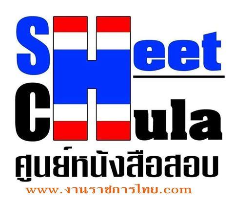 งานราชการไทย