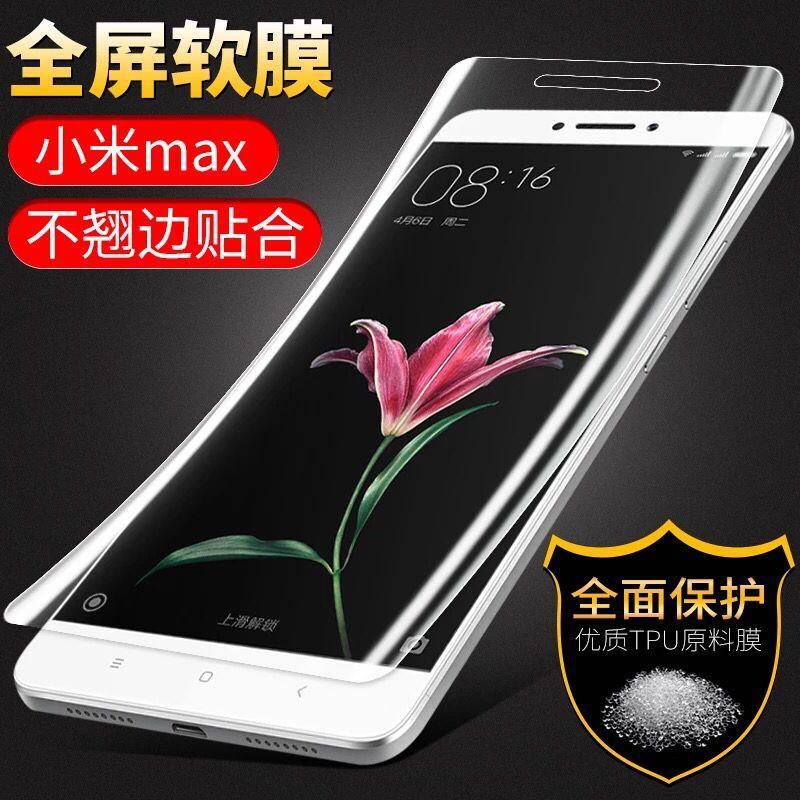 Xiaomi Mi Max 2 ฟิล์มกันรอย TPU เต็มจอ