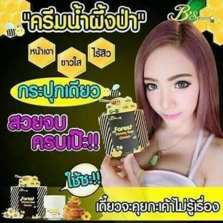 ครีมน้ำผึ้งป่า Forest Honey Bee Cream