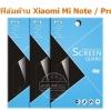 ฟิล์มกันรอยขีดข่วน แบบด้าน Xiaomi Mi Note / Pro