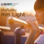 เล่นกับแสง Rim Light