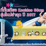 ที่กั้นเตียงเด็ก Kooldoo รุ่นปี 2017 สูง 68 cm สำหรับเตียง 3.5, 5, 6 ฟุต
