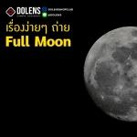 """""""Full Moon"""" คืนที่จันทร์เต็มดวง"""