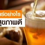กินเบียร์อย่างไร สุขภาพดี