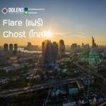 Flare (แสงแฟร์) และ Ghost (โกส)
