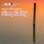 Simplicity เรียบง่าย ธรรมดาที่ไม่ธรรมดา