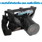 D-10M ซองกันน้ำกล้อง DSLR หน้าเลนส์ PVC.