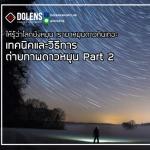 เทคนิคและวิธีการถ่ายถ่ายภาพดาวหมุน Part 2