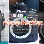 กล้องรุ่นไหนดีที่สุด