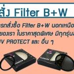 รับสั่ง Filter B+W ฟิลเตอร์ ND CPL UV Protect