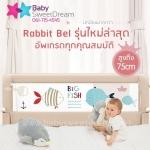 ที่กั้นเตียงเด็ก กันเด็กตกเตียง Rabbit Bel ของแท้ 100% สูง 75cm ปี 2018