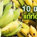 10 ผลไม้แก้ท้องผูก