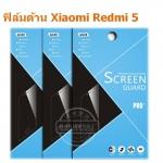 Xiaomi Redmi 5 ฟิล์มกันรอยขีดข่วน แบบด้าน