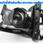 L-04M ซองกันน้ำกล้อง Mirrorless เลนส์สั้น (40 มม.)