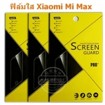 Xiaomi Mi Max ฟิล์มกันรอยขีดข่วน แบบใส MAKISS