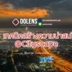 5 เทคนิคสร้างความน่าสนใจ@Cityscape