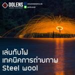 เล่นกับไฟ เทคนิคการถ่ายภาพ Steel wool