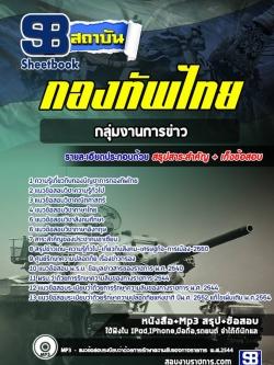 แนวข้อสอบ กลุ่มงานการข่าว กองบัญชาการกองทัพไทย NEW