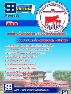 หนังสือสอบนิติกร องค์การส่งเสริมกิจการโคนมแห่งประเทศไทย