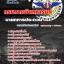 หนังสือ+MP3 นายทหารประทวน กรมการเงินทหารบก thumbnail 1