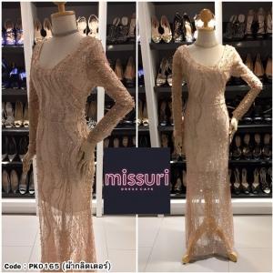 ชุดราตรียาวสีทอง maxi dress ผ้ากลิตเตอร์ปักมุก แขนยาว