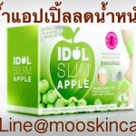 Idol Slim Apple น้ำแอปเปิ้ลลดน้ำหนัก